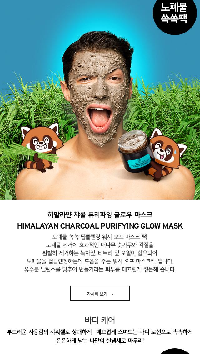 히말라얀 챠콜 퓨리파잉 글로우 마스크